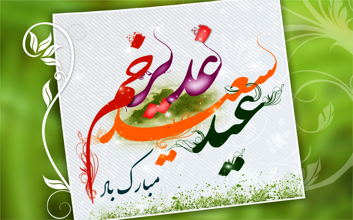 Image result for ‫عید غدیر مبارک‬‎